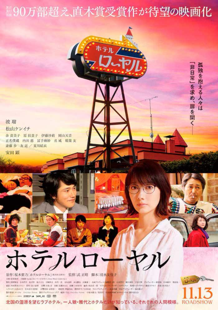 Hotel Royal film - Masaharu Take - poster