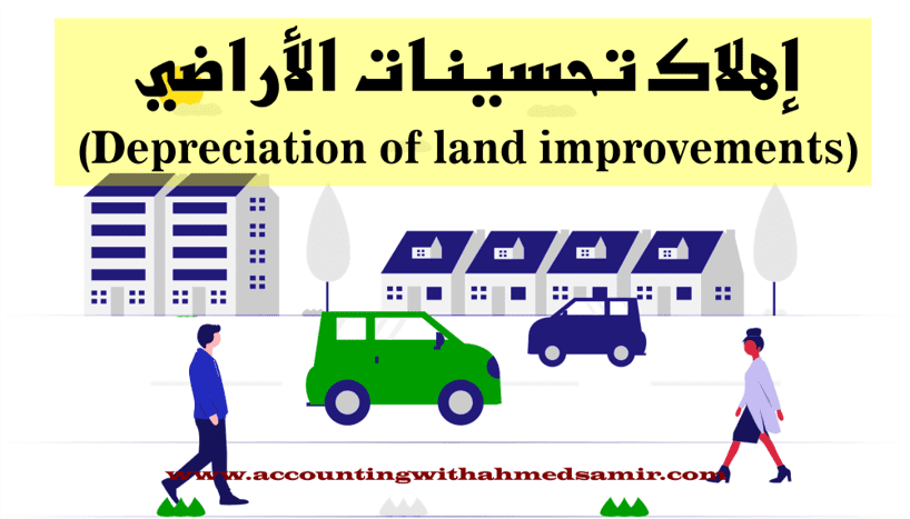 Depreciation of land improvements