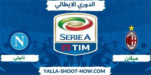 موعد مباراة ميلان ونابولي الدوري الايطالي