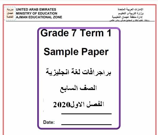 براجرافات لغة انجليزية الصف السابع الامارات الفصل الاول2020