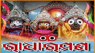 Odia Radharaman Panjika 2021, Oriya Radharaman Calender 2021 For Odisha