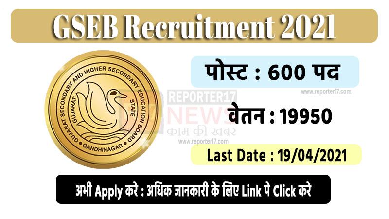 GSEB Recruitment 2021