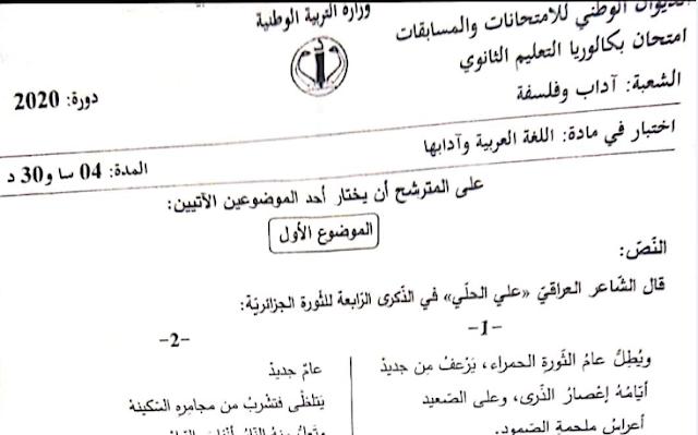 تصحيح موضوع اللغة العربية بكالوريا 2020 شعبة آداب وفلسفة