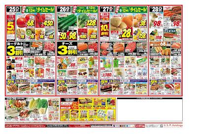 【PR】フードスクエア/越谷ツインシティ店のチラシ1月25日号