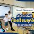"""เทคโนโลยีห้องเรียนสุดล้ำ """"Smart Classroom"""" ที่ สาธิตกรุงเทพธนฯ"""