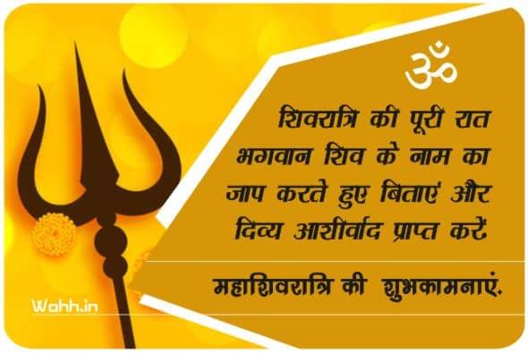 2021 Maha Shivratri Quotes Hindi