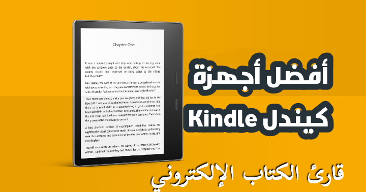 أفضل أجهزة كيندل Kindle لقراءة الكتب الإلكترونية 2021