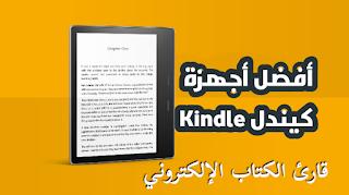 أفضل تابلت كيندل Kindle لقراءة الكتب الإلكترونية أفضل أجهزة كيندل kindle اللوحية أفضل أجهزة التابلت (أجهزة لوحية) كيندل Kindle لقراءة الكتب الإلكتروني