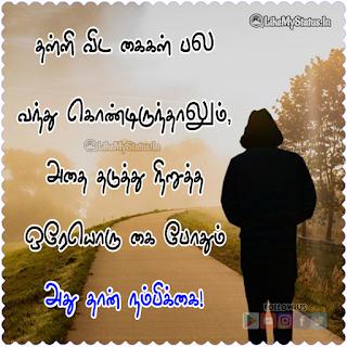 Thannambikkai Kavithai image