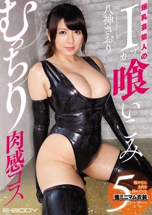 Biting I Cup Breasts Entertainer Plump Nikkan Kos Saori Yagami [EBOD-556 Yagami Saori]