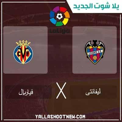 مشاهدة مباراة فياريال وليفانتي بث مباشر اليوم 15-02-2020 في الدوري الإسباني