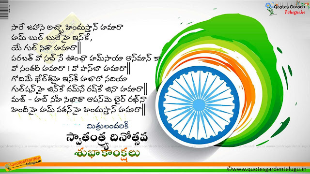 Best Top Telugu indian Independence day quotes images wallpapers poems 825