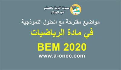 الشهادة التعليم المتوسط 2020 - حوليات الشهادة التعليم المتوسط2020 - bem - bem.onec - مدونة التربية والتعليم