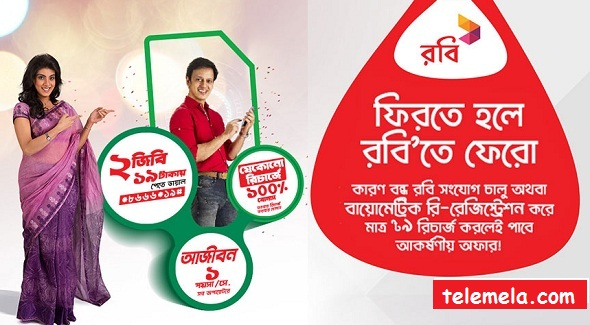 robi 2GB internet 19tk Inactive-Bondho SIM offer