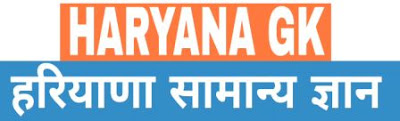 Haryana GK in Hindi - हरियाणा सामान्य ज्ञान - General knowledge Haryana