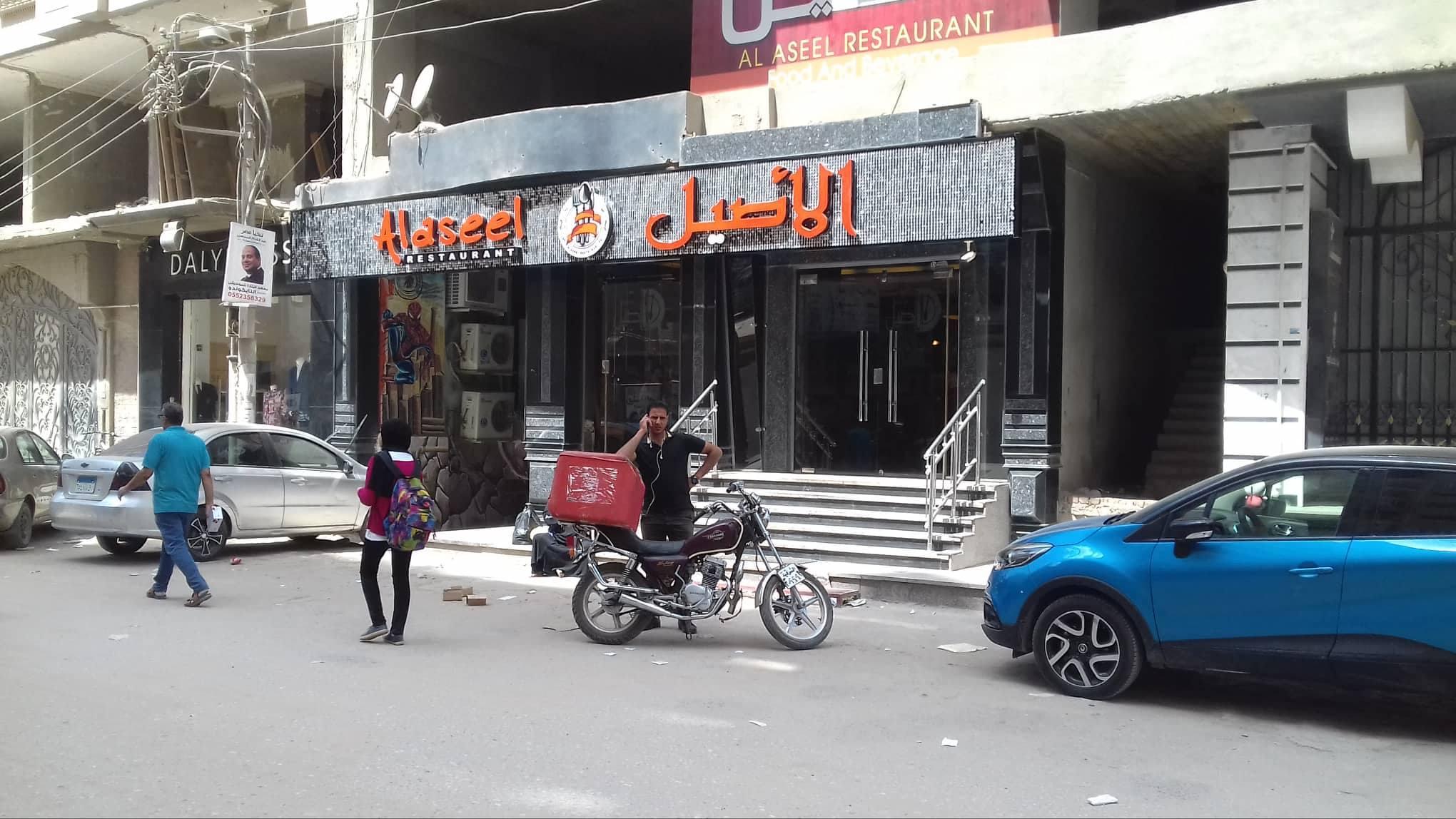 أسعار منيو ورقم وعنوان فروع مطعم الاصيل Al Aseel