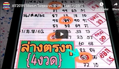 Thailand lottery super tips handwriting hot tips 01 October 2019