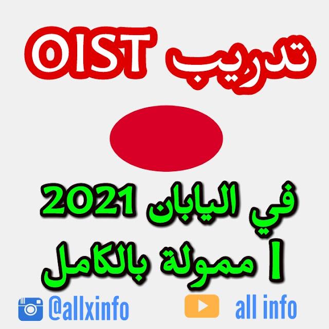 تدريب OIST في اليابان 2021 | ممول بالكامل