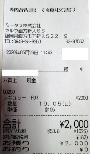 ミータス(株) セルフ直方新入SS 2020/5/26 のレシート