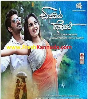 Enendu Hesaridali Kannada Songs Download