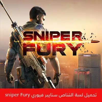 تحميل لعبة القناص سنايبر فيوري Sniper Fury