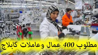 مطلوب 400 عمال وعاملات كابلاج برشيد