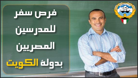 مطلوب مدرسين مصريين للعمل بدولة الكويت