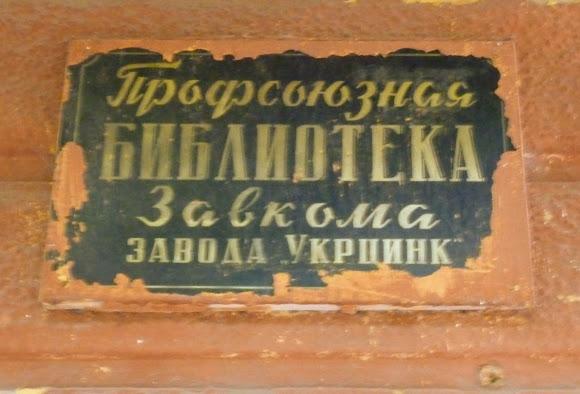 Константиновка. Закрытая библиотека завода «Укрцинк»