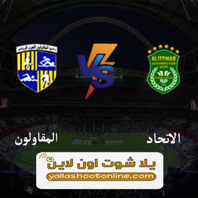مباراة الاتحاد السكندري والمقاولون العرب اليوم