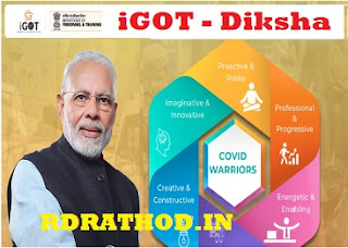iGOT Introduction How to use iGOT application
