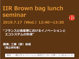 【ブラウンバッグランチセミナー】2019.7.17 工藤(原)由佳