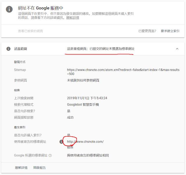 網址不在 Google 服務中