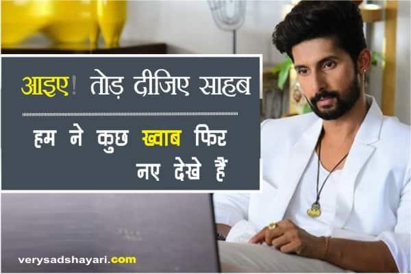 आइए तोड़ दीजिए साहब  - 2 Line Shayari