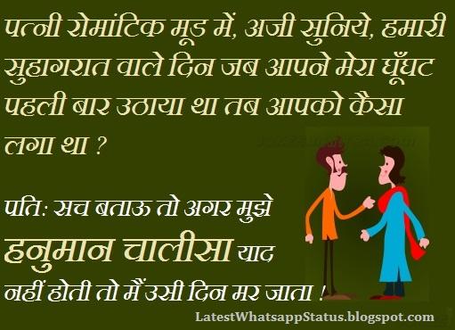 Best 20 Jokes Dhamaka in Hindi - Whatsapp Status Quotes