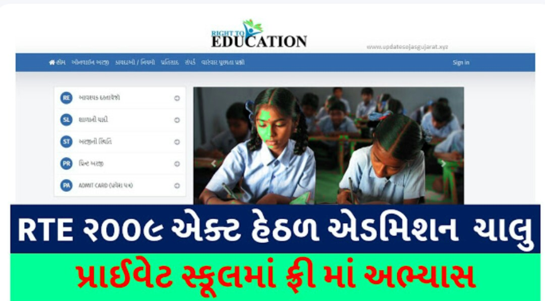Right to Education (RTE) Act, 2009