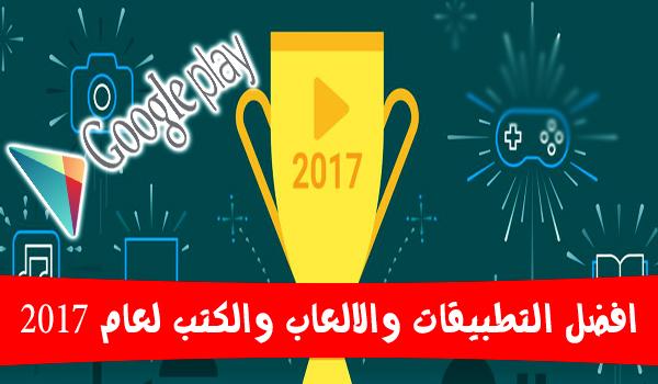 افضل التطبيقات والالعاب لعام 2017 بحسب جوجل بلاي