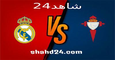مشاهدة مباراة ريال مدريد وسيلتا فيغو بث مباشر الدوري الاسباني 20-03-2021