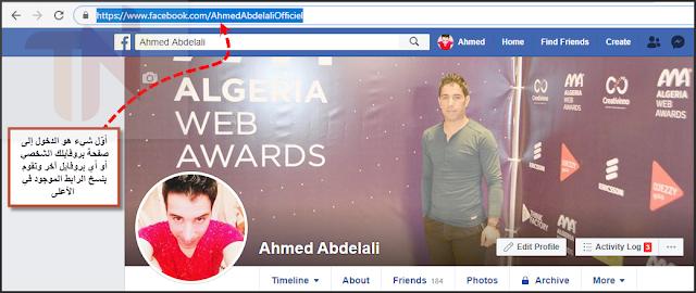 AHMED ABDELALI
