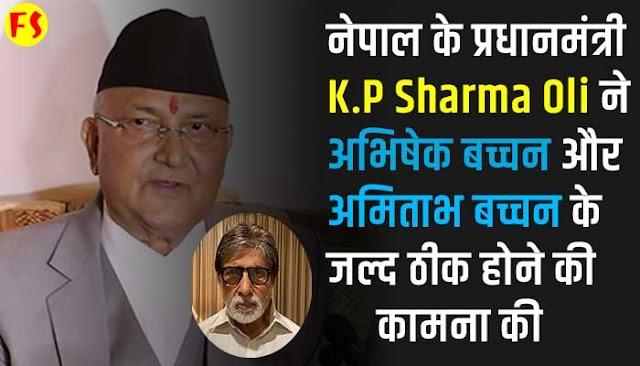 नेपाल के प्रधानमंत्री K.P Sharma Oli ने अभिषेक बच्चन और अमिताभ बच्चन के जल्द ठीक होने की कामना की, कुछ समय बाद इस सन्देश को उन्होंने ट्वीटर से डिलीट कर दिया