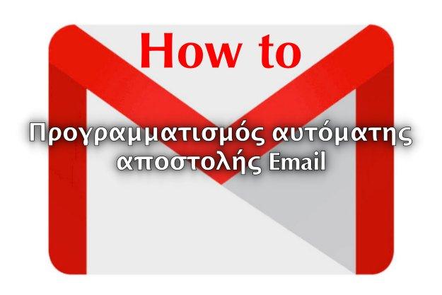Προγραμματισμός αυτόματης αποστολής email