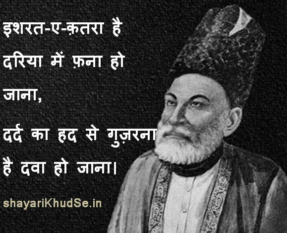 Mirza Ghalib Best Shayari on Love, Mirza Ghalib Best Sad Shayari