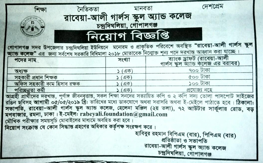 Rabeya Ali girls school and college job circular 2019. রাবেয়া আলী গার্লস স্কুল এন্ড কলেজ নিয়োগ বিজ্ঞপ্তি ২০১৯