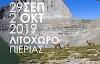 29 Σεπτεμβρίου με 2 Οκτωβρίου στο Λιτόχωρο, το 19ο Πανελλήνιο Δασολογικό Συνέδριο