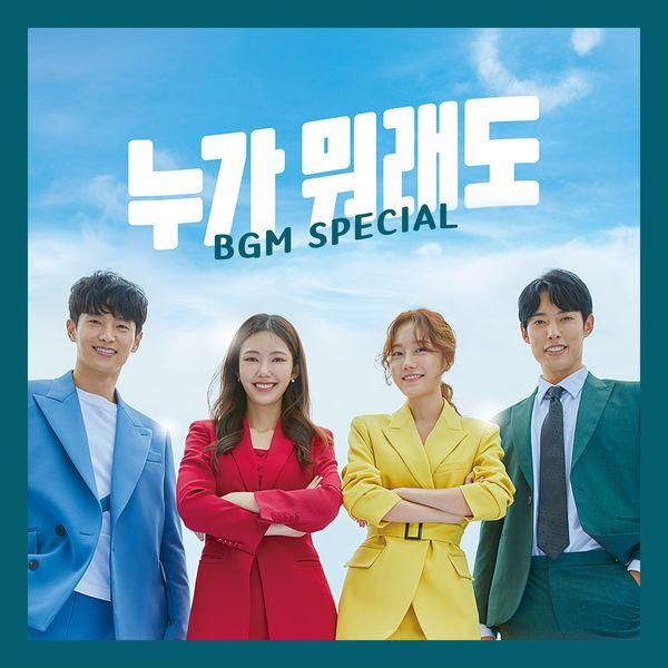 Various Artists – No Matter What (Original Television Soundtrack) BGM