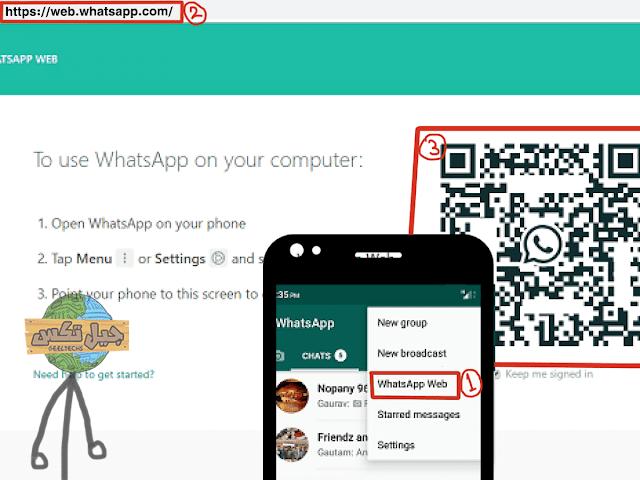الطريقة الامنه بالصور لفتح الواتساب علي الكمبيوتر Whatsapp web