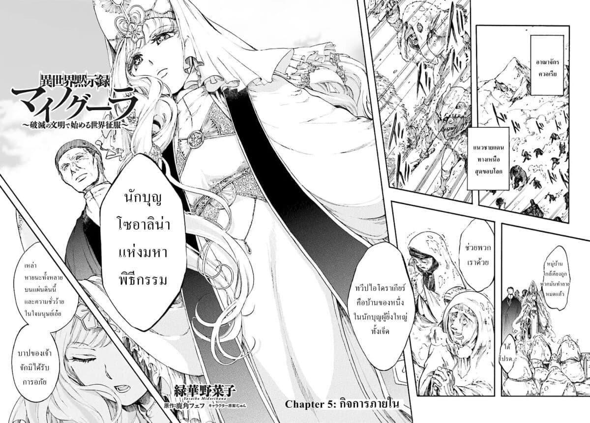 อ่านการ์ตูน Isekai Apocalypse MYNOGHRA ~The Conquest of the World Starts With the Civilization of Ruin~ ตอนที่ 5 หน้าที่ 2