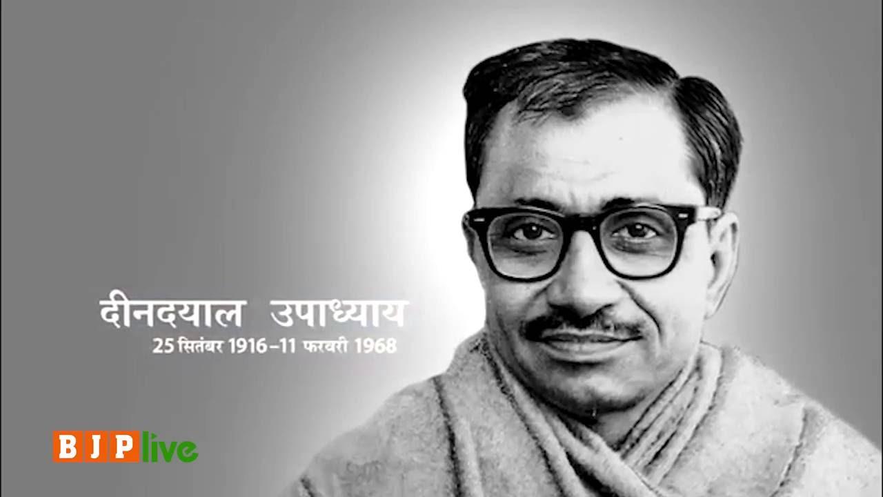 పండిత దీన్దయాళ్ ఉపాధ్యాయ – భారతీయ జాతీయవాదం - Pandit Deendayal Upadhyay