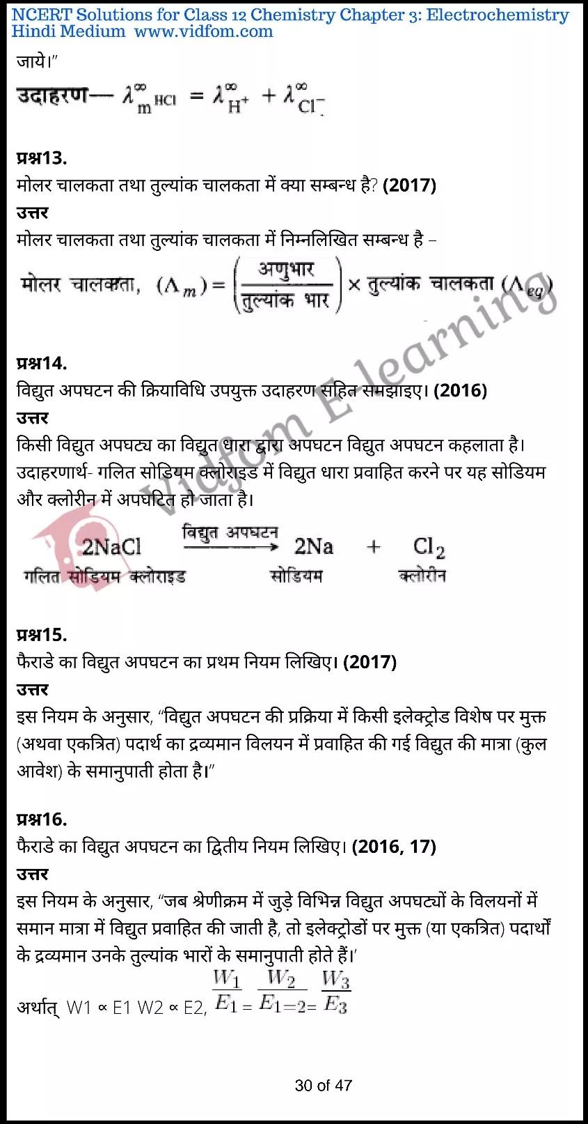 class 12 chemistry chapter 3 light hindi medium 30