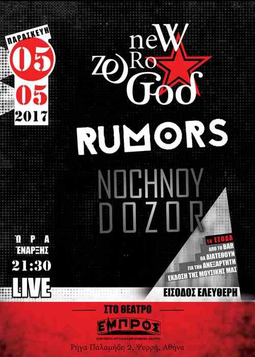 NEW ZERO GOD, RUMORS, NOCHNOY DOZOR: Παρασκευή 5 Μαΐου @ Θέατρο ΕΜΠΡΟΣ