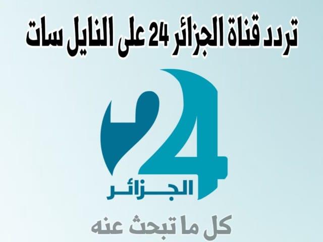 تردد قناة الجزائر Algerie 24  أحدث تردد على النايل سات